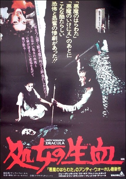 Amazoncom Andy Warhols Young Dracula Udo Kier Joe - 427×607